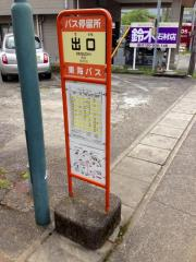 「出口」バス停留所