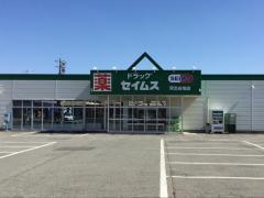 ドラッグストア生活館河北店