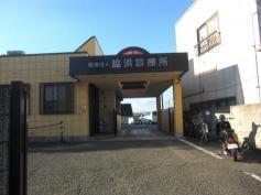 脇浜診療所