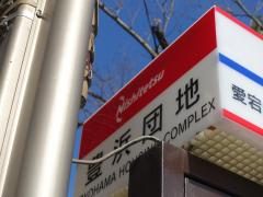 「豊浜団地」バス停留所