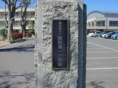 原町第一小学校