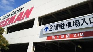 DIYホームセンターハンズマン大野城店