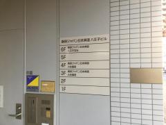 損害保険ジャパン日本興亜株式会社 八王子支社