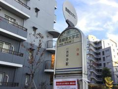「亜細亜大学北」バス停留所