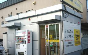 タイムズカーレンタル稚内駅前店