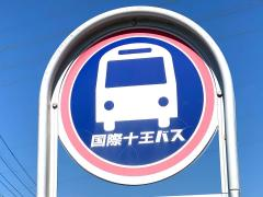 「箱田保育所入口」バス停留所