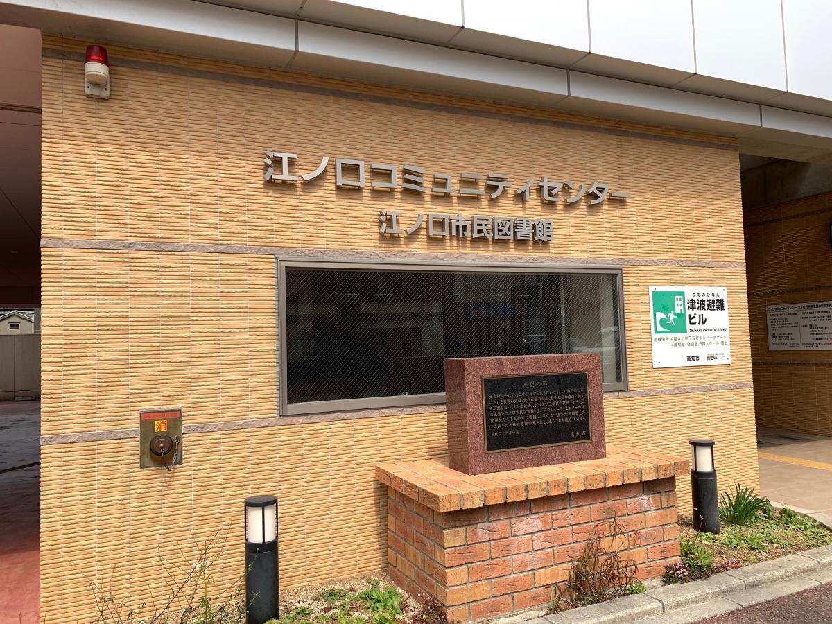 江の口市民図書館