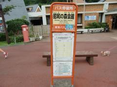 「昭和の森会館」バス停留所