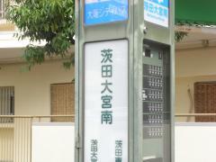 「茨田大宮南」バス停留所
