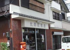文華堂書店