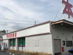 明林堂書店 柳井店