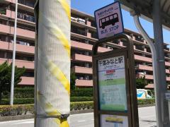 「千葉みなと駅」バス停留所