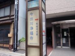「今出川浄福寺」バス停留所