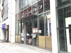 ドラッグイレブン 京橋店
