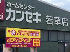 カンセキ若草店