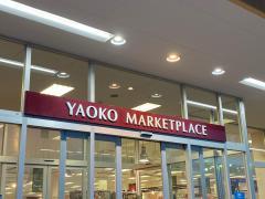 ヤオコー太田小舞木店