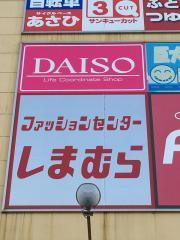 ファッションセンターしまむら 大久保インター店