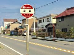 「伊福」バス停留所