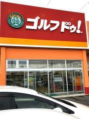ゴルフ・ドゥ! 荒川沖店