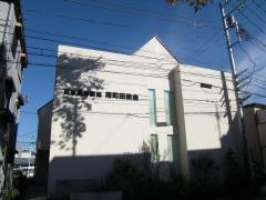 南町田教会