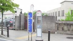 「蹴上」バス停留所