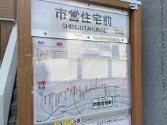 「市営住宅前」バス停留所