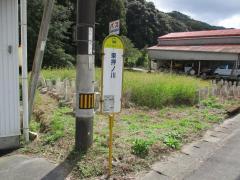 「東押の川」バス停留所