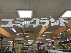 くまざわ書店 東海荒尾店