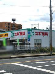 スギ薬局 生駒店