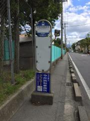 「長野商業高校」バス停留所