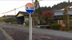 「瀬之島橋」バス停留所