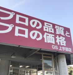 業務スーパー 上宇部店