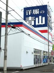 洋服の青山 茨城千代田店