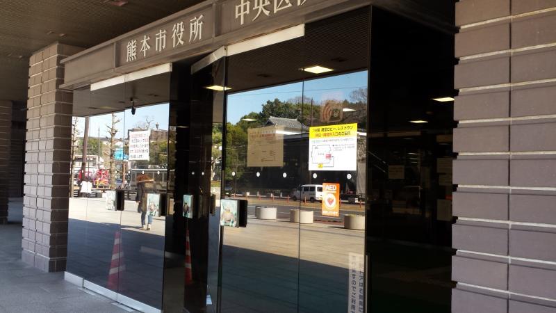 熊本市中央区役所