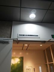 FWD富士生命保険株式会社 関東上信越支社