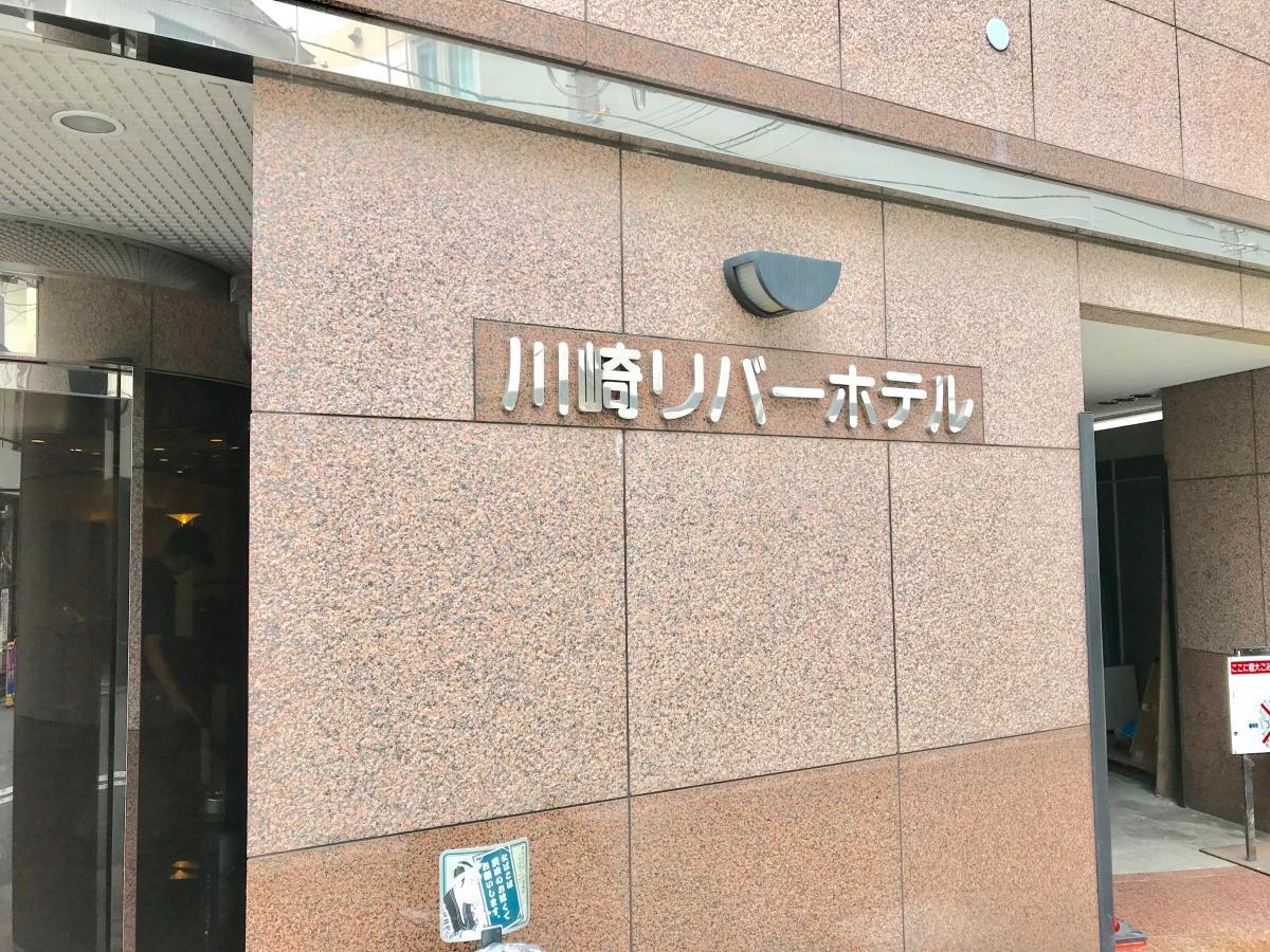 ホテル メッツ 川崎