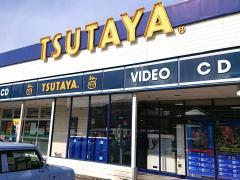 TSUTAYA倉吉中央店