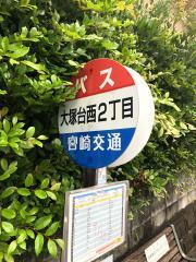 「大塚台西2丁目」バス停留所