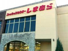ファッションセンターしまむら 寒川店