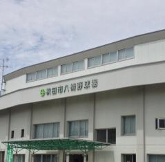 八橋運動公園硬式野球場
