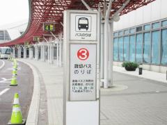 「新千歳空港3番」バス停留所