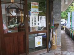 湯涌温泉総湯白鷺の湯