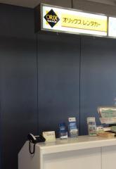 オリックスレンタカー丘珠空港カウンター