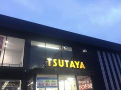 TSUTAYA 緑が丘店