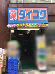 ダイコクドラッグ近鉄生駒駅前店