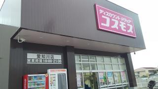 ディスカウントドラッグコスモス 愛知川店