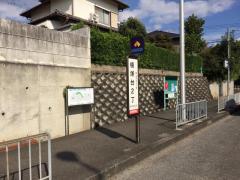 「槙塚台2丁」バス停留所