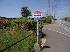 「高鍋農校前」バス停留所