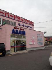 スーパードラッグアサヒ城東北店