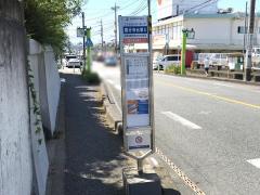 「国分寺台第5」バス停留所